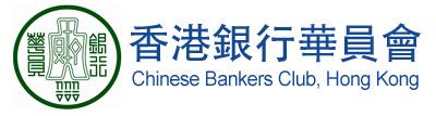 香港銀行華員會